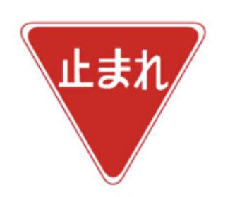日本停止再開號誌
