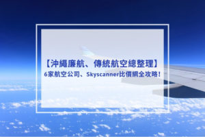 2019沖繩廉航、傳統航空總整理 | 6家航空公司、Skyscanner比價網全攻略!