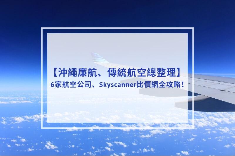 2021沖繩廉航、傳統航空總整理 | 6家航空公司、Skyscanner比價網全攻略!