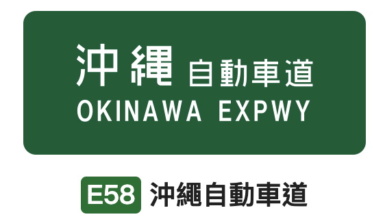 沖繩自動車道標誌