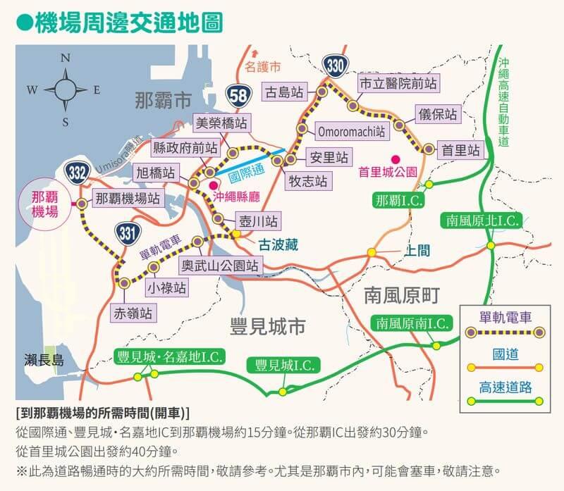那霸機場周邊交通地圖