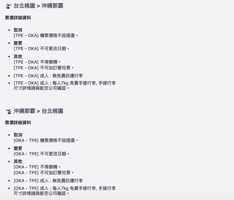 Skyscanner介紹及教學-7-2