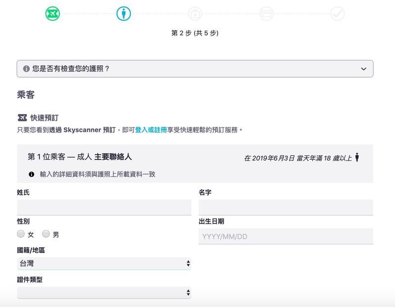 Skyscanner介紹及教學-7-3