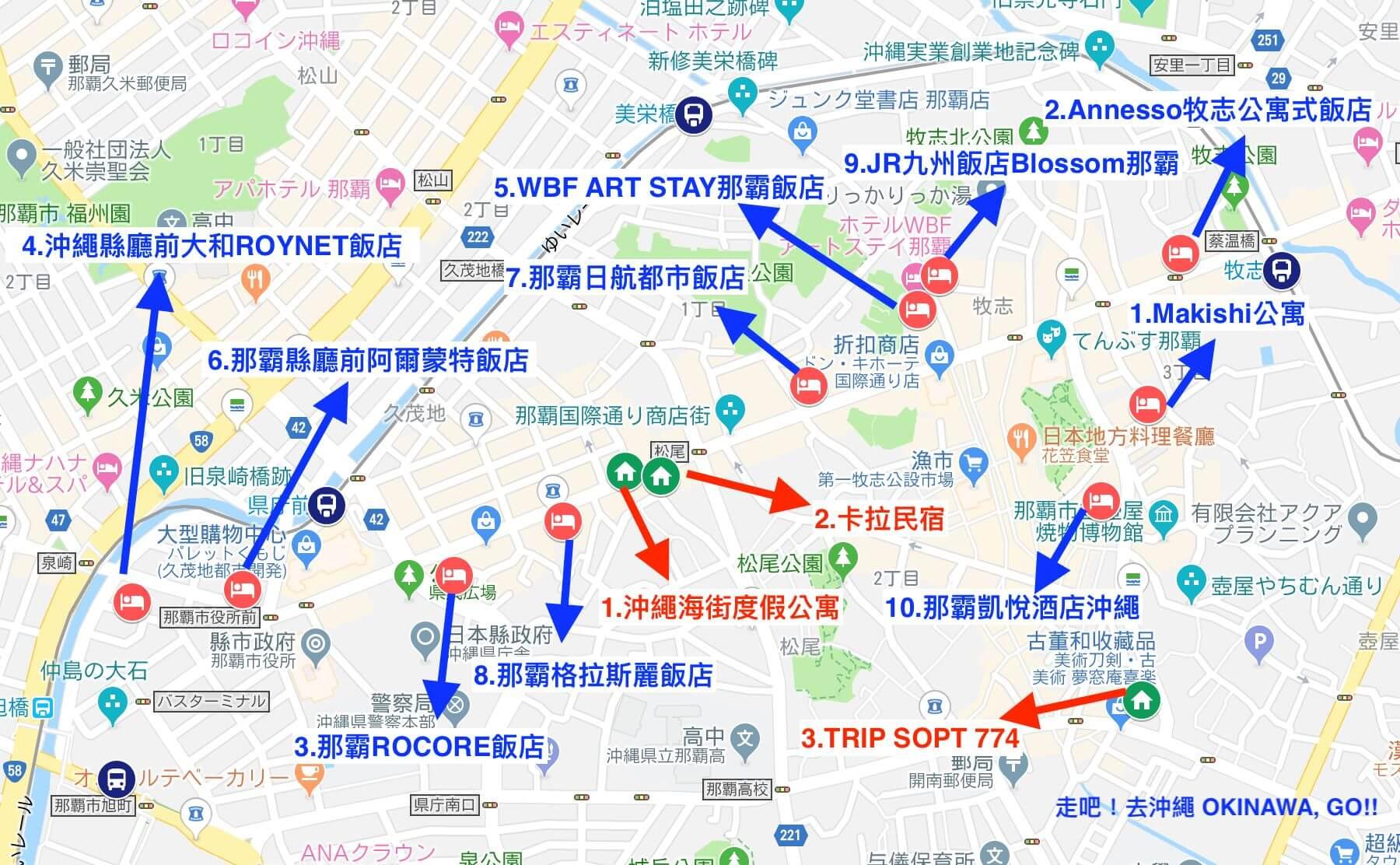 沖繩國際通住宿地圖