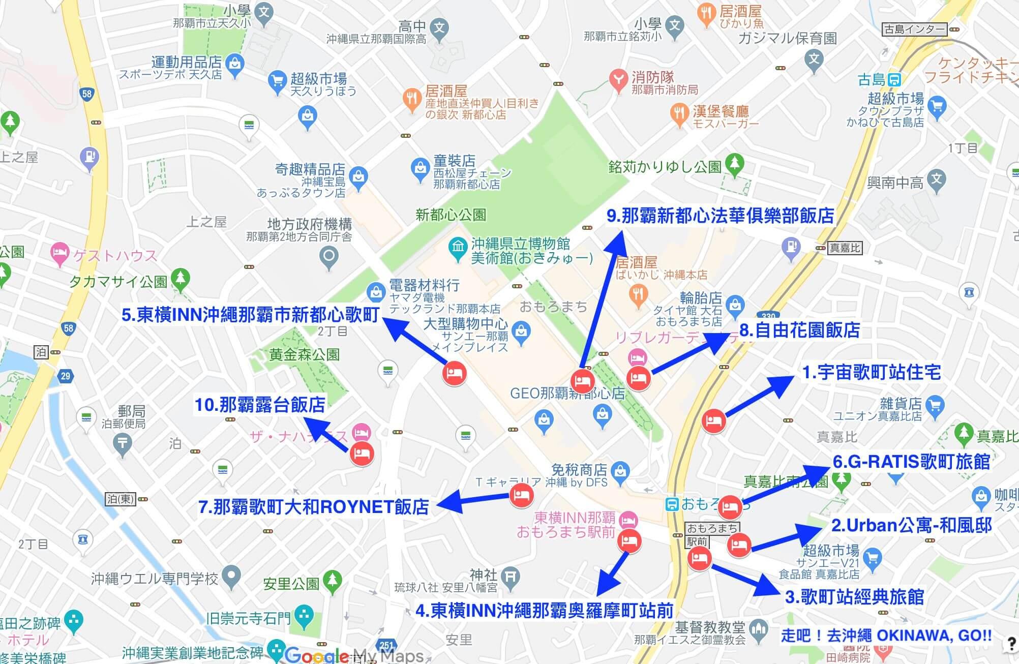 沖繩新都心飯店地圖