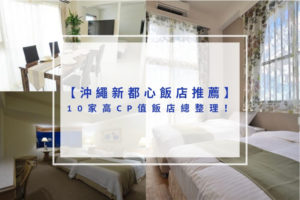 2020沖繩新都心飯店推薦|10家高CP值飯店總整理!