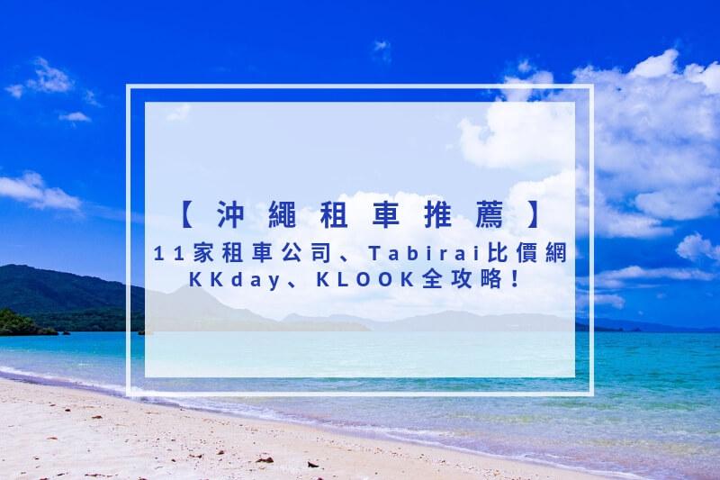2019沖繩租車推薦 | 11家租車公司、Tabirai租車、KKday、KLOOK全攻略!