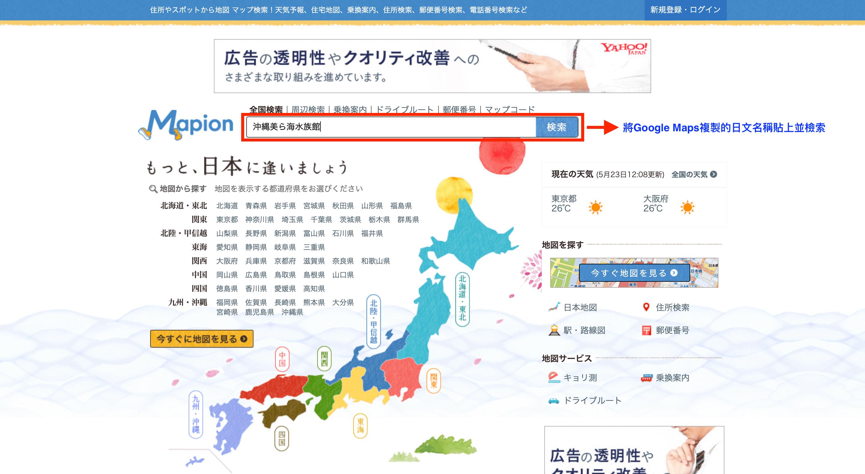 沖繩MAPCODE查詢教學-Mapion-1
