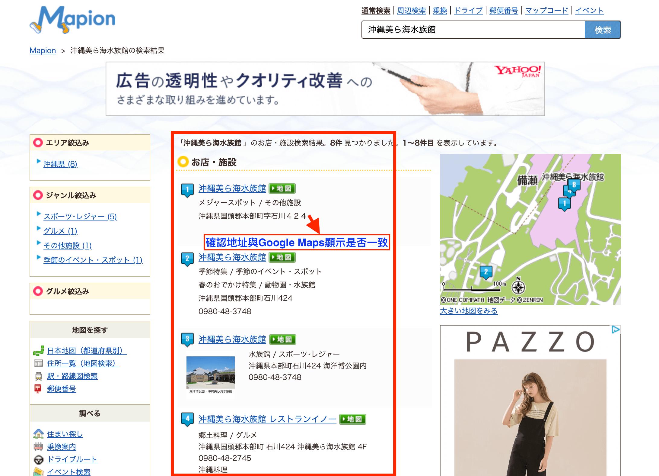 沖繩MAPCODE查詢教學-Mapion-2