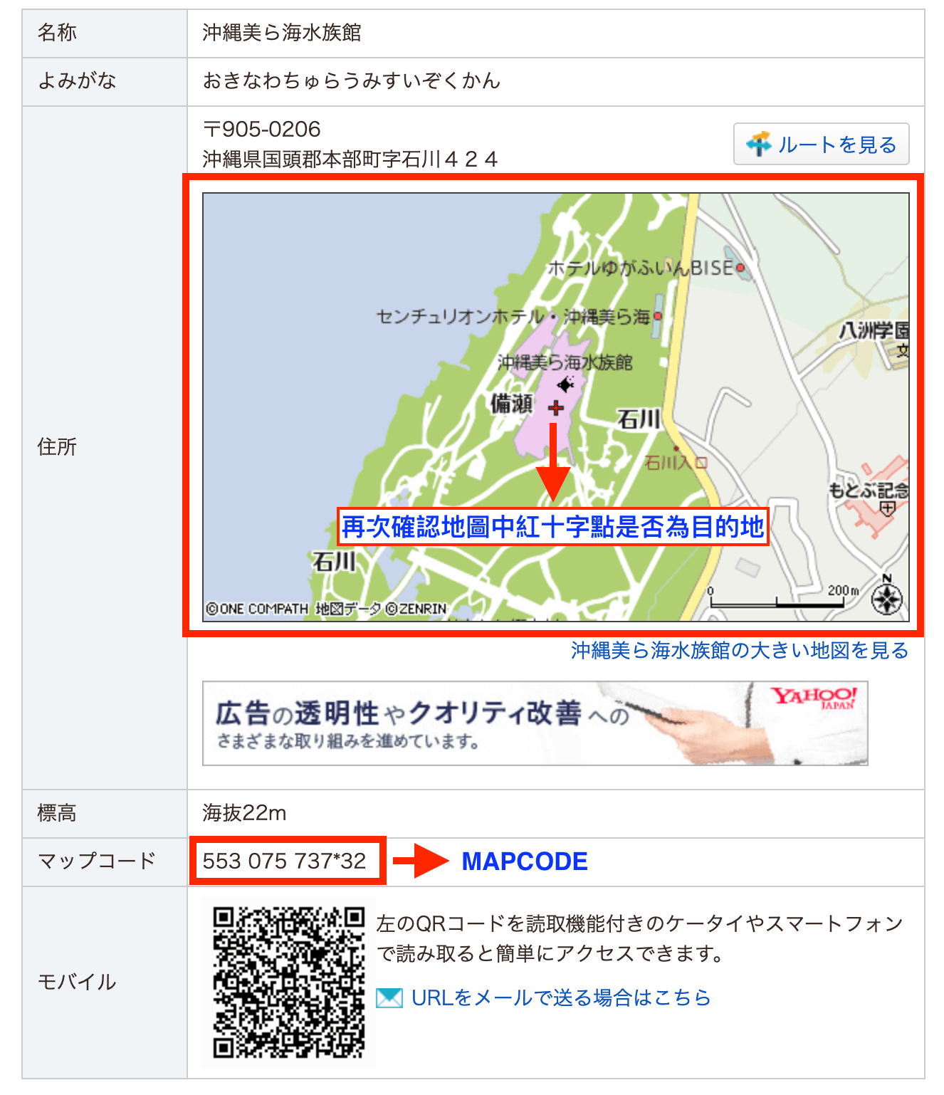 沖繩MAPCODE查詢教學-Mapion-3