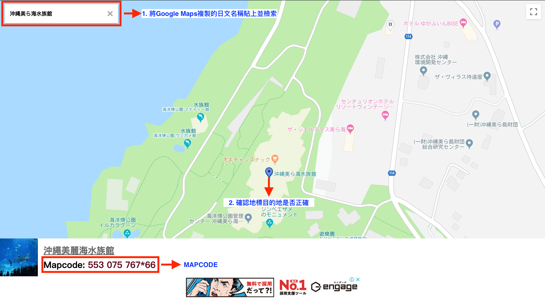 沖繩MAPCODE查詢教學-JAPAN MAPCODE-2