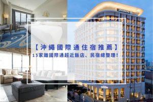 2020沖繩國際通住宿推薦 | 13家離國際通超近飯店、民宿總整理!