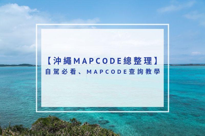 沖繩MAPCODE總整理