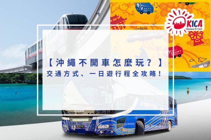 沖繩不租車怎麼玩?交通方式、一日遊行程全攻略