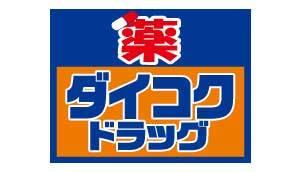 沖繩優惠券-大國藥妝優惠券