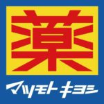 沖繩優惠券-松本清藥妝優惠券