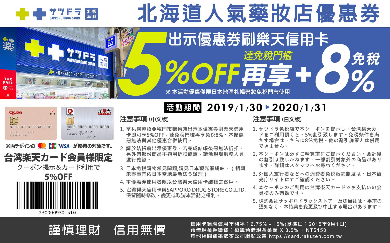 沖繩優惠券-札幌藥妝X台灣樂天信用卡優惠券