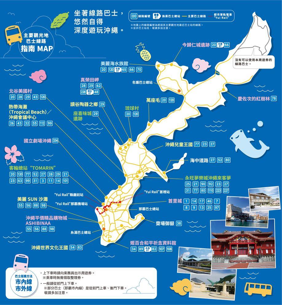 沖繩不開車-路線巴士地圖指南