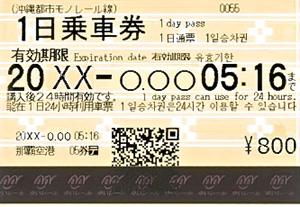 沖繩都市單軌電車-一日券&二日券