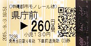沖繩都市單軌電車-單程票