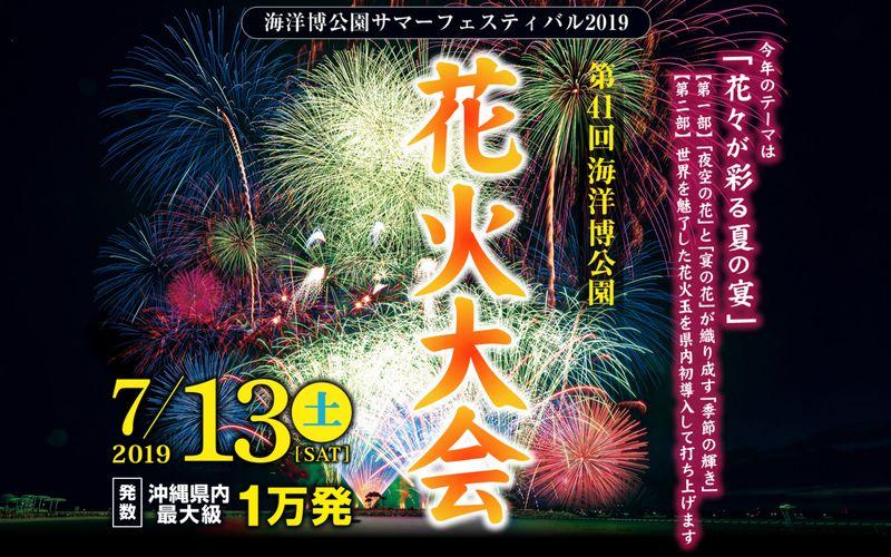 沖繩祭典、活動-海洋博公園花火大會