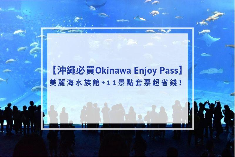 2020沖繩必買Okinawa Enjoy Pass|美麗海水族館+11景點套票超省錢!