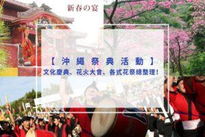 2020-2021沖繩祭典活動|文化慶典、花火大會、各式花祭總整理!