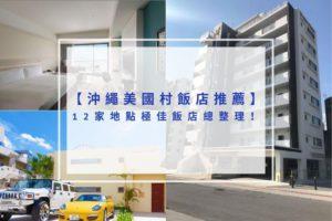 2020沖繩美國村飯店推薦|12家地點極佳飯店總整理!