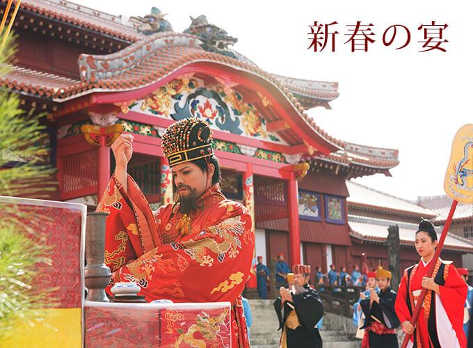 沖繩祭典、活動-首里城公園新春之宴