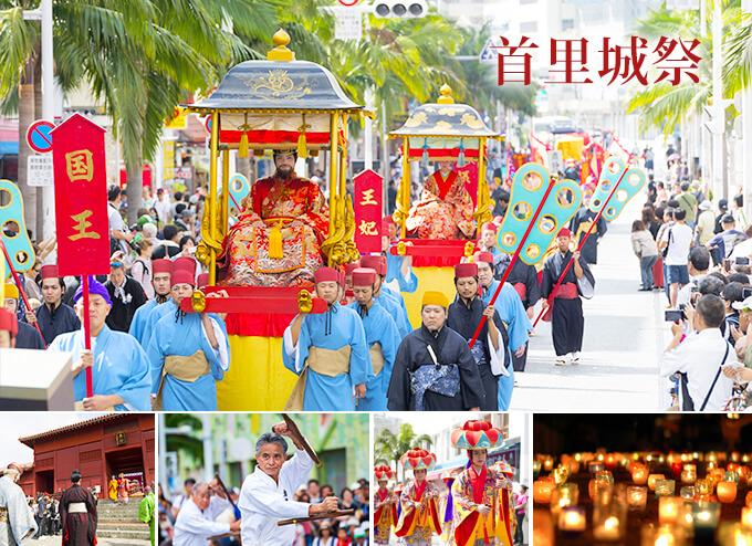 沖繩祭典、活動-首里城祭
