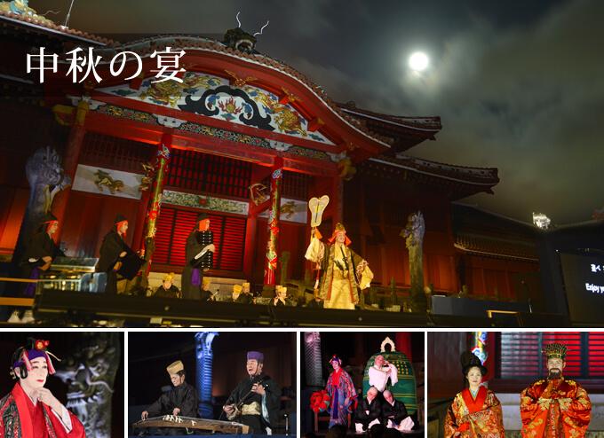 沖繩祭典、活動-首里城公園中秋之宴