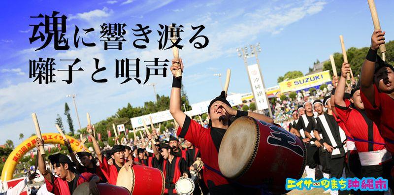 沖繩祭典、活動-沖繩全島EISA祭