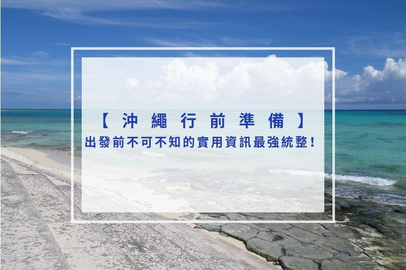 沖繩行前準備-出發前不可不知的實用資訊最強統整!
