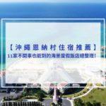 2019沖繩恩納村住宿推薦|11家不開車也能到的海景度假飯店總整理!