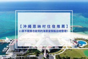 2021沖繩恩納村住宿推薦|11家不開車也能到的海景度假飯店總整理!