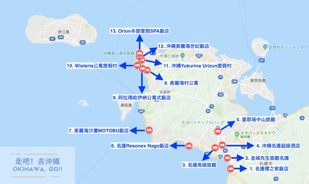 13家沖繩北部住宿推薦