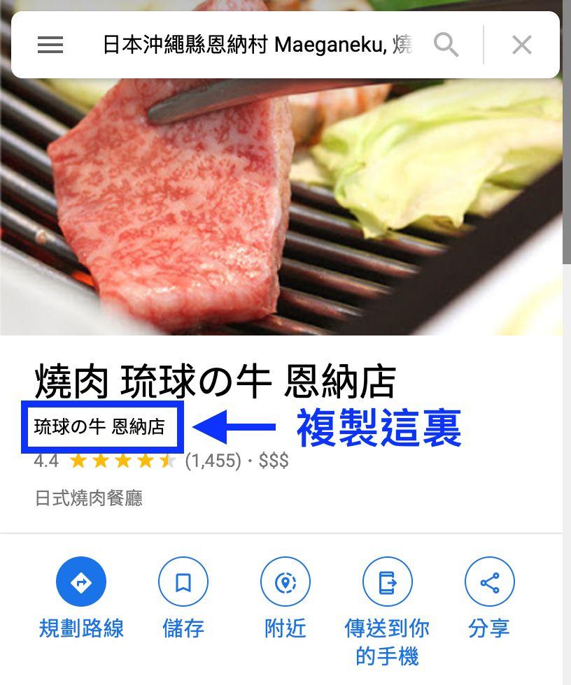 日本餐廳訂位-tripla教學3-1