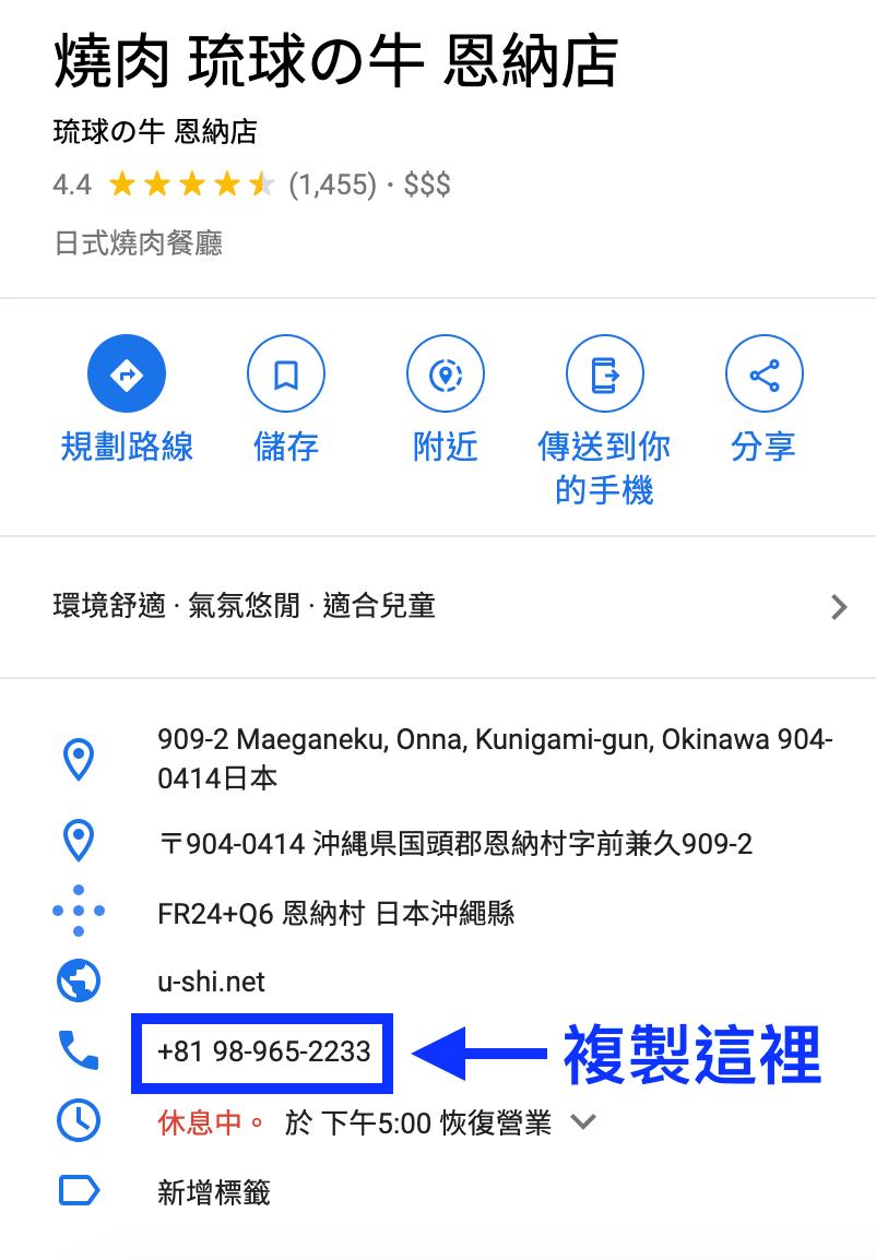日本餐廳訂位-tripla教學4-1