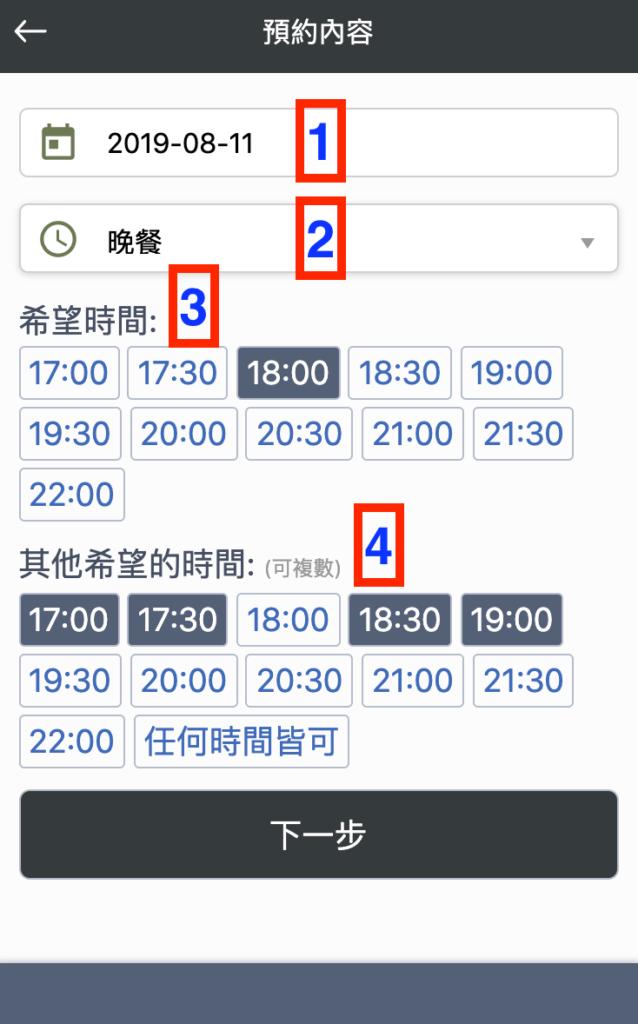 日本餐廳訂位-tripla教學5