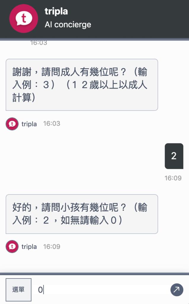 日本餐廳訂位-tripla教學6