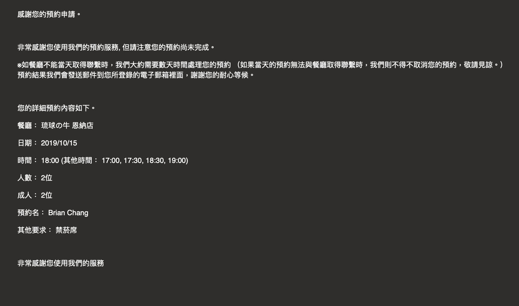 日本餐廳訂位-tripla教學10-2