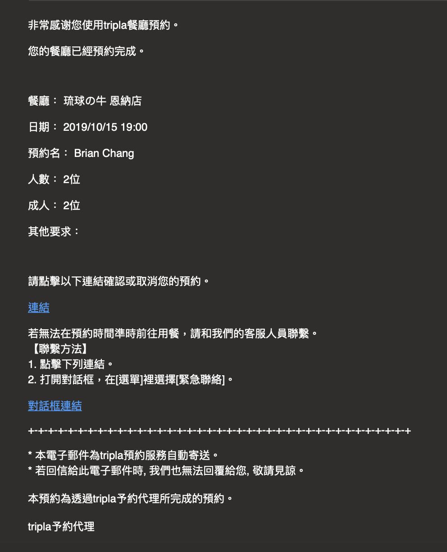 日本餐廳訂位-tripla教學11-2