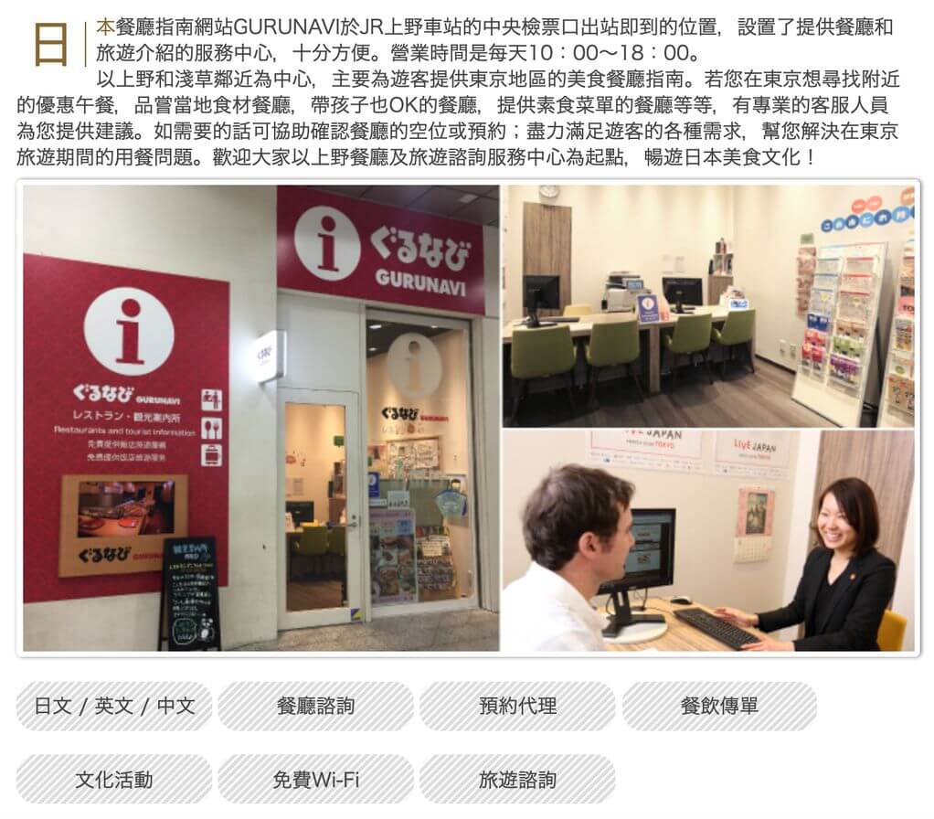 日本餐廳訂位-GURUNAVI東京上野服務據點