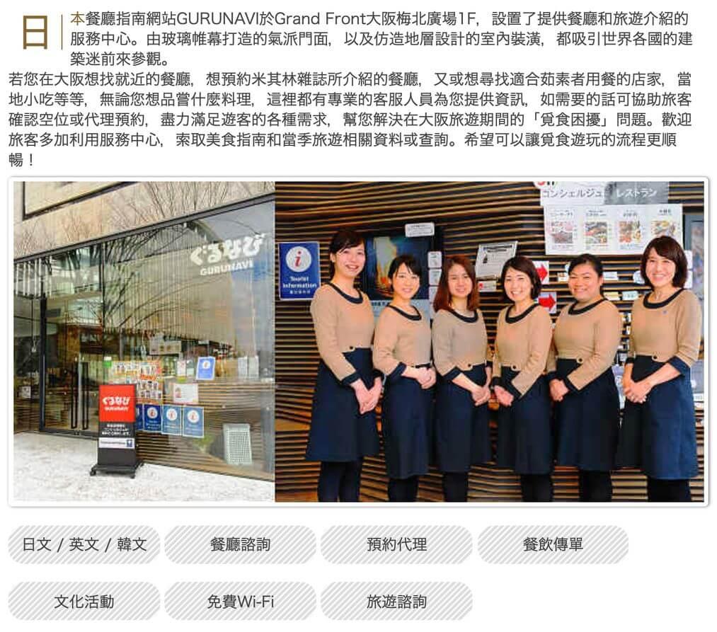 日本餐廳訂位-GURUNAVI大阪服務據點