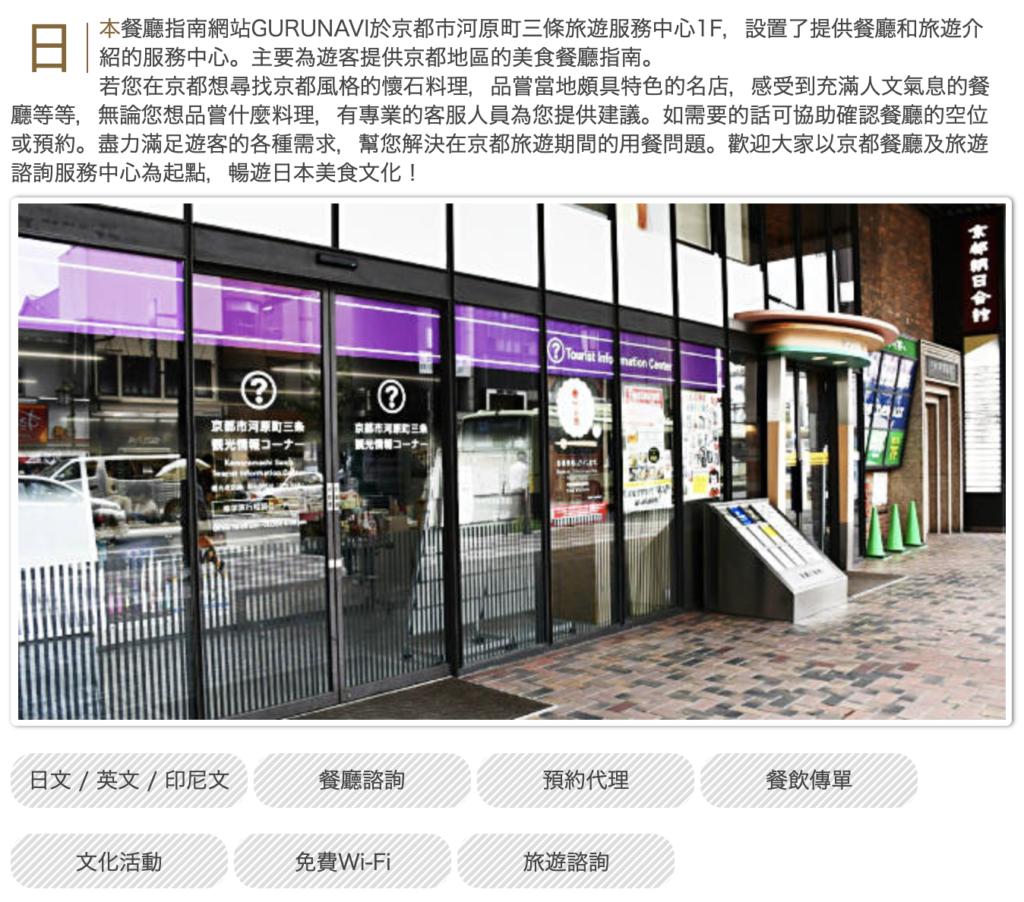 日本餐廳訂位-GURUNAVI京都服務據點