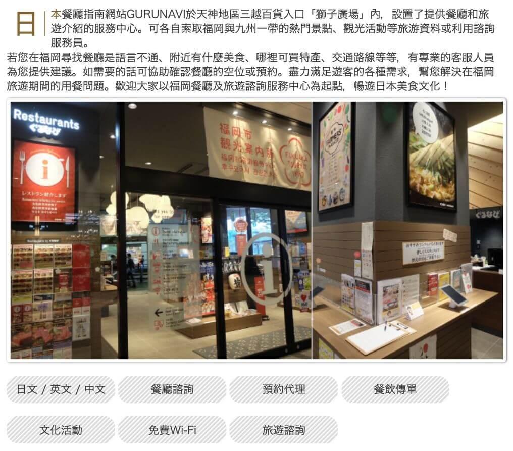 日本餐廳訂位-GURUNAVI福岡服務據點