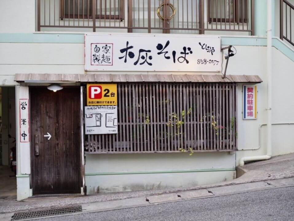 沖繩麵必吃推薦-とらや