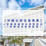 2019沖繩北部住宿推薦|6家離美麗海水族館超近+7家精選住宿總整理!