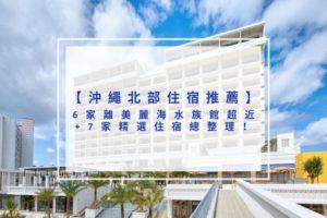 2021沖繩北部住宿推薦|6家離美麗海水族館超近+7家精選住宿總整理!