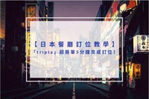 2020日本餐廳訂位教學|「tripla」超簡單5分鐘完成訂位!